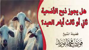 هل يجوز ذبح الأضحية ثاني أو ثالث أيام العيد؟ - YouTube
