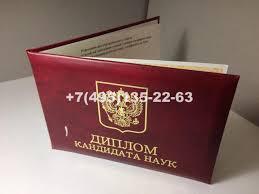 Купить диплом кандидата наук в Москве Корочка диплома кандидата  Диплом кандидата наук