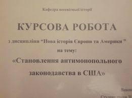 Курсова Робота Образование Спорт ua Черновик Курсовых робот Рефератов