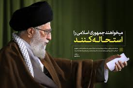 Image result for ‫خامنه ای و اهداف امریکا‬‎
