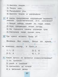 eb e jpg Итоговый тест за 4 класс