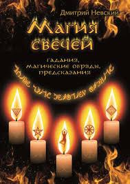 Дмитрий Невский, Магия свечей. Обряды <b>очищения</b> и защиты ...