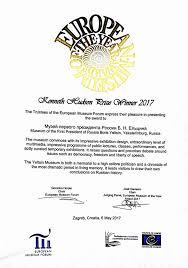 Ельцин Центр получил награду конкурса Европейский музей года  Кеннет Хадсон учредил конкурс в 1977 году Он считается гуру в музейном деле Лучший европейский музей года задумывался им как конкурс музейных инноваций