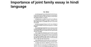 importance of joint family essay in hindi language google docs