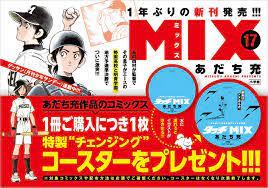 Mix 最 新刊