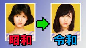 昭和アイドルの髪型を令和風にしてみた80年代を現代風に Youtube
