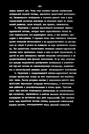 П На правах рукописи МИШУК У Михаил Сергеевич УДК pdf При двухдневных соревнованиях активация симпато адреналовой системы часто проявлялась только в один из дней соревнований