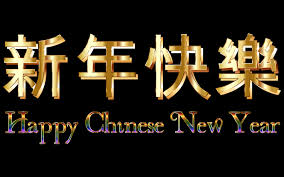 People usually also say 是健康的(chinese simplified) or 是健康的(chinese traditional) which means be healthy or have a healthy year/life. Happy Chinese New Year 2016 Openclipart