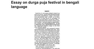 essay on durga puja festival in bengali language google docs