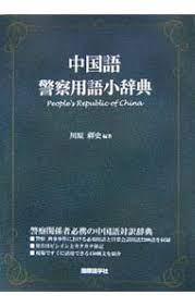 モザイク 破壊 中国 語