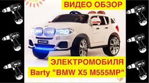 """<b>Электромобиль Barty</b> """"<b>BMW X5</b> М555МР"""" (BJR500) - Видео Обзор ..."""