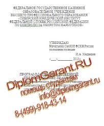 Отчет о преддипломной практике студентов СибЮИ ФСКН СибЮИ ФСКН отчет по производственной практике юриста