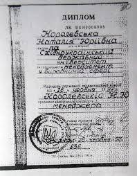 Королевская Диплом не Просто подарили Публикации  Собранная в ходе журналистского расследования информация позволяет сделать вывод что нынешний министр социальной политики получила диплом в Луганском