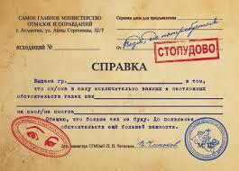 Шуточные удостоверения купить в Санкт Петербурге в магазине  Шуточные удостоверения на день рождения