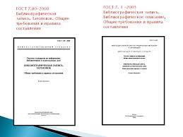 Диссертация требования к анкете всё на сайте an maxima ru 5 Требования к оформлению магистерской диссертации
