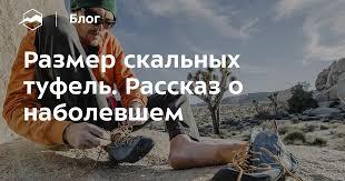Размер <b>скальных туфель</b>. Рассказ о наболевшем — Блог «Спорт ...