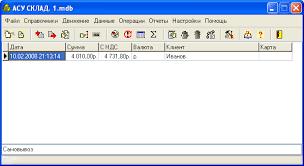 База данных Учет товаров в магазине Дипломная работа ВКР  контрольная работа по програмированию