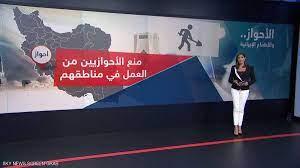 """الأحواز العربية.. """"بحر ثروات"""" تحت هيمنة النظام الإيراني   أخبار سكاي نيوز  عربية"""