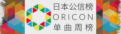 Kpop On 2019 Oricon Weekly Charts Kpoppers Guide