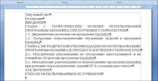 Автособираемое оглавление в ms word ru Создадим структуру курсовой работы