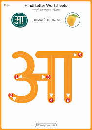 The best free set of alphabet worksheets you will find! Hindi Alphabet Practice Worksheet Pdf Tracing Letter À¤† Ira Parenting
