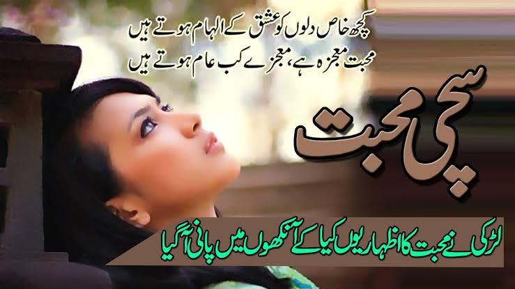 sachi mohabbat shayari urdu