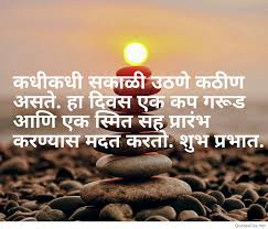 Good Morning Quotes In Marathi Best Of Good Morning Thoughts In Marathi