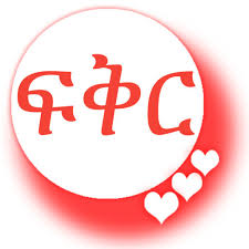 Love Quotes App Impressive Ethiopian Amharic Love Quotes App Revisión Entertainment Apps