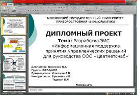 Заказать презентацию к диплому срочно и недорого образец презентации на защиту диплома
