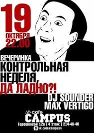октября Контрольная неделя да ладно ВКонтакте 19 октября Контрольная неделя да ладно