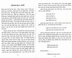 jasimuddin org rhymes of bengal by jasim uddin in bengali
