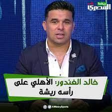 المصري اليوم - خالد الغندور: الأهلي على رأسه ريشة...