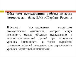 Дипломная работа Совершенствование управления ликвидностью  Объектом исследования работы является коммерческий банк ПАО Сбербанк России Предмет исследования выступают экономические отношения которые
