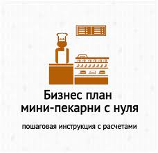 Бизнес план мини пекарни Как открыть мини пекарню с нуля  Как открыть мини пекарню с нуля документы оборудование персонал
