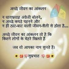 Good Morning Life Quotes Hindi Best of Best Good Morning Quotes In Hindi Desktop Still New HD Quotes