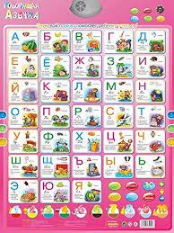 Amazon Com Russian Music Alphabet Talking Poster Russia