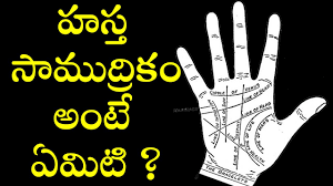 How To Read Navamsa Chart In Telugu Cheiros Book Of Palmistry Numerology And Astrology