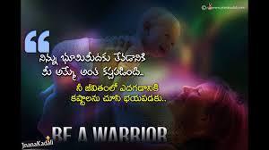 Beautiful Inspiring Quotes About Life In Telugu Inspirational Motivational Whatsaap Status