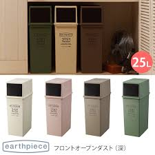 earthpiece earth peace front open dust depth trash bin trash can fashion with lid plastic slim kitchen living push recycle bin