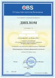 Международные стандарты финансовой отчетности МСФО ЦЕДО
