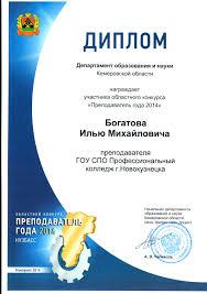 ГОУ СПО Профессиональный колледж г Новокузнецка Диплом участника областного конкурса Преподаватель года 2014