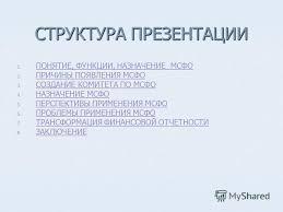 Презентация на тему МСФО в банках Магистерская диссертация  2 СТРУКТУРА ПРЕЗЕНТАЦИИ
