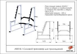 Силовой <b>тренажер для приседаний</b> AR018.1 - купить в Москве ...