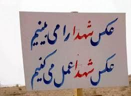 یادمان باشد فراموش نکنیم از سرو قامتان شهید 8 سال دفاع مقدس