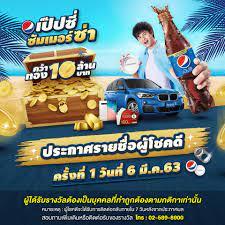 Pepsithai - ประกาศรายชื่อผู้โชคดี ครั้งที่ 1 วันที่ 6...