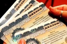 Поддельный диплом о высшем образовании можно купить за  В двух вузах Львова выявили около полусотни фальшивых дипломов Фото ТСН