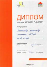 Профессиональные дипломы грамоты удостоверения Коротков   6 Диплом конкурса Лучший риелтор февраль 2010 года