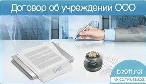Курсовая работа создание и регистрация ооо Интересное в мире  Курсовая работа создание и регистрация ооо