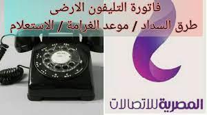 فاتورة #التليفون #الارضى كيفية السداد و موعد فرض الغرامة و طرق السداد -  YouTube
