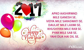 New Year 2017 Quotes In Punjabi